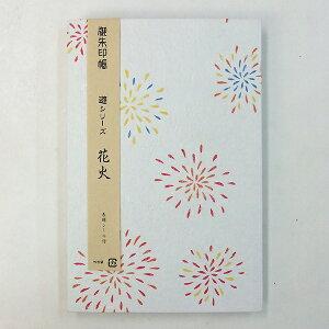 御朱印帳 游シリーズ 花火 「和紙 かわいい 蛇腹 ノート」