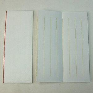 罫線入り 特製折巻紙 無地たとう 214×1280mm たとう1枚 中紙1枚