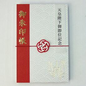 【限定販売】 天皇陛下御即位記念 御朱印帳 青海波 「令和 和紙 蛇腹 ノート 新元号」