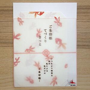 ご朱印帳 てづくり きっと 金魚 「和紙 かわいい 蛇腹 ノート」