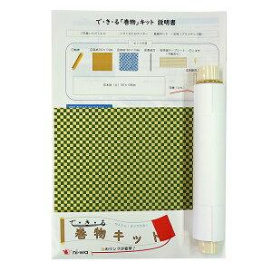 できる 巻物キット 市松 緑×金 「巻子 和紙 ご朱印 ご城印 絵巻物 手紙」