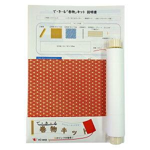 できる 巻物キット 麻の葉 赤×金 「巻子 和紙 ご朱印 ご城印 絵巻物 手紙」