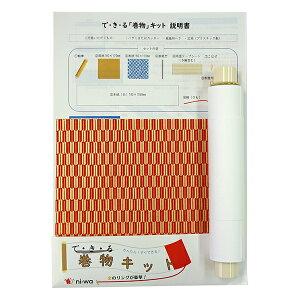できる 巻物キット 矢がすり 赤×金 「巻子 和紙 ご朱印 ご城印 絵巻物 手紙」