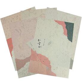 特選 料紙 きりつぎ かすが 半懐紙 10枚 『書道用品 加工紙 和紙 かな 仮名』