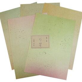 特選 料紙 清少納言 半懐紙 50枚 『書道用品 加工紙 和紙 かな 仮名』