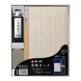 【開明】 写経セット 『写経用紙 墨液 筆 墨池』 H01401