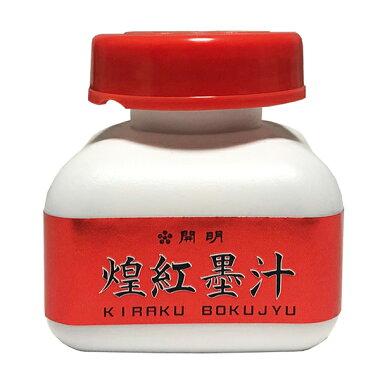 【開明】煌紅墨汁60mlBO8230