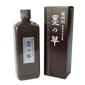 【開明】 墨の華 400ml 書道専門家用液墨 『墨汁 墨液 液体墨 書道用品』T SU3006