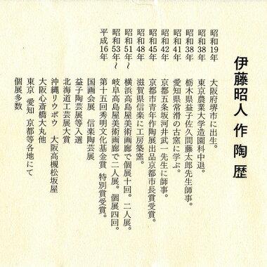 辰砂水滴手付信楽焼伊藤昭人作『水差工芸品書道用品』