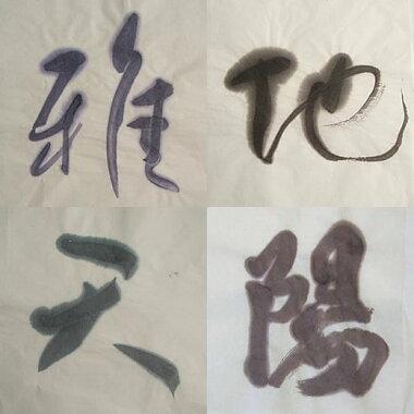 【鈴鹿墨】色の墨雪月風花2丁型『固形墨書道用品』