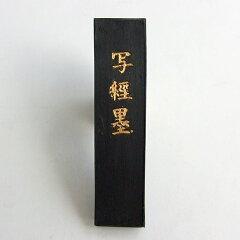 【鈴鹿墨進誠堂】写経墨1丁型『固形墨書道用品写経用品』