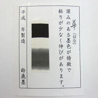 【鈴鹿墨】油煙墨-華0.7丁型(かな用)