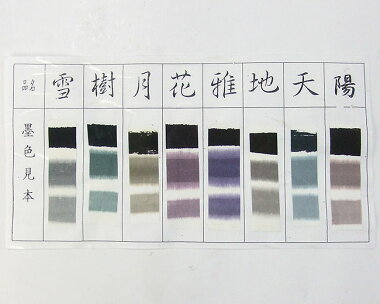 【鈴鹿墨】色の墨雪月風花