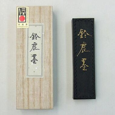 大人の書道セット『杏』