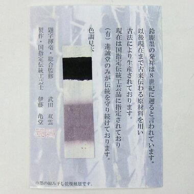 【鈴鹿墨進誠堂】油煙墨さくら3丁型(漢字、仮名用)『固形墨書道用品』ギフト