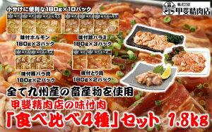 1103【送料無料】味付肉「食べ比べ4種」セット 1.8kg 味付ホルモン 味付鶏ハラミ 味付豚バラ肉 味付とり肉 ホルモン もつ 九州産 直腸 豚 鶏 鶏ハラミ 豚バラ 鶏むね はら