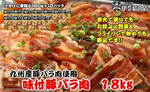1201【送料無料】味付豚バラ肉 1.8kg(180g×10袋) 味付豚バラ肉 豚バラ 九州産 豚 焼肉 BBQ バーベキュー お歳暮 お中元