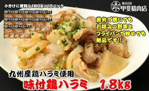 1204【送料無料】味付鶏ハラミ 1.8kg(180g×10袋) 味付鶏ハラミ 鶏ハラミ ハラミ はらみ 九州産 鶏 焼肉 BBQ バーベキュー お歳暮 お中元
