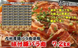 1301【送料無料】味付豚バラ肉 7.2kg(180g×40袋) 味付豚バラ肉 豚バラ 九州産 豚 焼肉 BBQ バーベキュー お歳暮 お中元