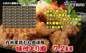 1303【送料無料】味付とり肉 7.2kg(180g×40袋) 味付とり肉 鶏むね肉 むね 九州産 鶏 焼肉 BBQ バーベキュー 唐揚げ お歳暮 お中元