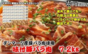 1305【送料無料】デンマーク産味付豚バラ肉 7.8kg(300g×26袋) 味付豚バラ肉 豚バラ デンマーク産 豚 焼肉 BBQ バーベキュー お歳暮 お中元