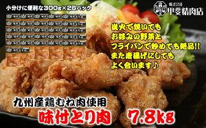 1307【送料無料】味付とり肉 7.8kg(300g×26袋) 味付とり肉 鶏むね肉 むね 九州産 鶏 焼肉 BBQ バーベキュー 唐揚げ お歳暮 お中元
