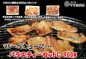 4103【送料無料】BBQバラエティーセットC 900g(4〜5人前) 豚バラ 鶏もも 牛カルビ 牛バラ 牛 豚 鶏 九州産 宮崎県産 米国産 焼肉 BBQ バーベキュー お歳暮 お中元