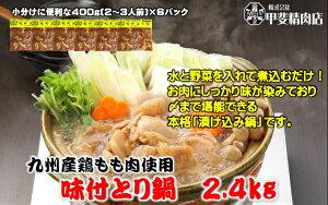 2102【送料無料】味付とり鍋 2.4kg(400g×6袋) 味付とり鍋 とり鍋 鶏鍋 鶏 鶏肉 鶏もも もも 九州産 お歳暮 お中元