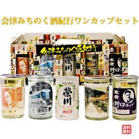 【送料無料】会津みちのく酒紀行 ワンカップセット 180ml×5本 日本酒 飲み比べセット