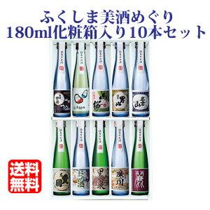 ふくしま美酒めぐり化粧箱入り10本セット180ml×10本