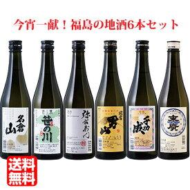 【敬老の日】日本酒 飲み比べセット 今宵一献!福島の地酒6本セット 500ml×6本