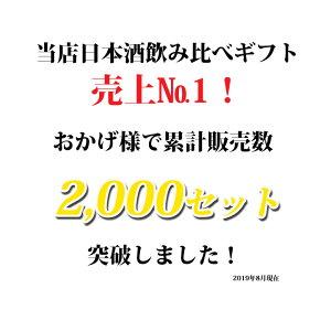 お中元ギフト日本酒飲み比べセット今宵一献!福島の地酒6本セット500ml×6本