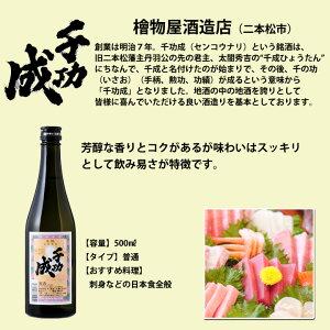 敬老の日日本酒飲み比べセット今宵一献!福島の地酒6本セット500ml×6本