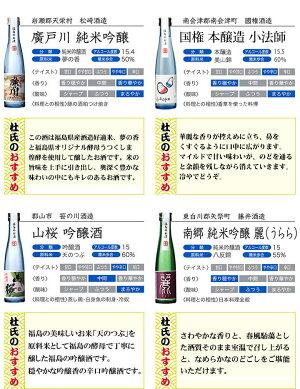 父の日ギフト日本酒飲み比べセットふくしま美酒めぐり化粧箱入り10本セット180ml×10本