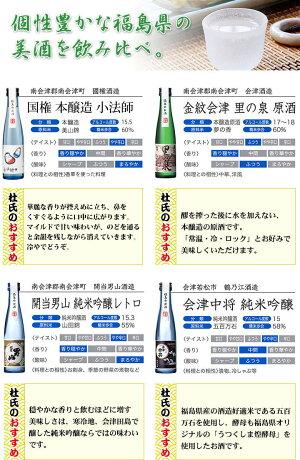 日本酒飲み比べセットふくしま美酒めぐり桐箱6本入セット180ml×6本