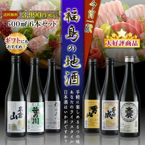 父の日 ギフト 日本酒 飲み比べセット 今宵一献!福島の地酒6本セット 500ml×6本