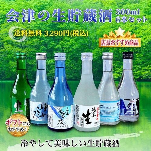 お中元 ギフト 日本酒 飲み比べセット 会津の生貯蔵酒飲み比べ6本セット 300ml×6本