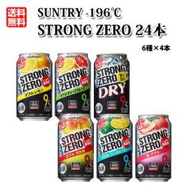 サントリー -196℃ ストロングゼロ 350ml 6種×4本 飲み比べ24本セット