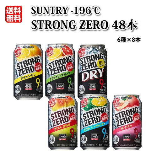 サントリー -196℃ ストロングゼロ 350ml 6種×8本 飲み比べ48本セット