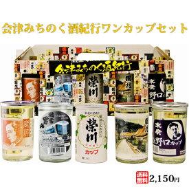 敬老の日 日本酒 飲み比べセット 会津みちのく酒紀行 ワンカップセット 180ml×5本