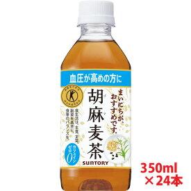 【送料無料】サントリー 胡麻麦茶 ペットボトル 350ml×24本(1ケース)