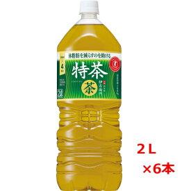 【送料無料】サントリー 伊右衛門 特茶 ペットボトル 2L×6本(1ケース)