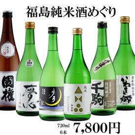 日本酒 飲み比べセット 福島純米酒めぐり飲み比べ6本セット 720ml×6本