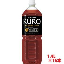 【送料無料】サントリー 黒烏龍茶 ペットボトル 1.4L×16本(2ケース)