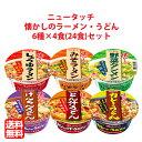 【送料無料】ニュータッチ 懐かしのカップラーメン・うどん 6種×4食(24食)醤油・味噌・タンメン・けんちん汁・とん…