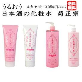 送料無料 菊正宗 日本酒の化粧品 4点セット