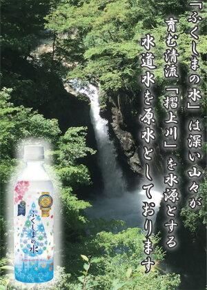 福島市水道局ふくしまの水500mlPET×24本(1ケース)