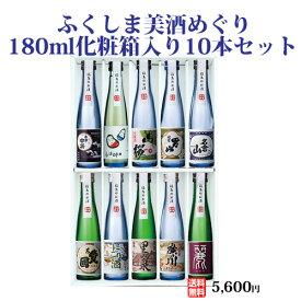 敬老の日 日本酒 飲み比べセット ふくしま美酒めぐり化粧箱入り10本セット 180ml×10本