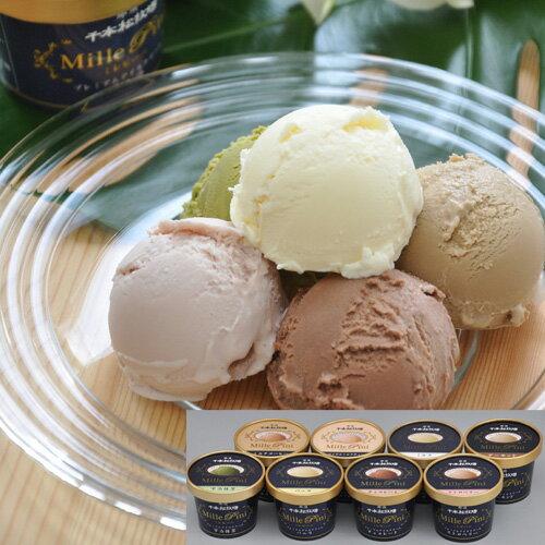 那須千本松牧場 ミレピーニ アイスクリームセット 8個入 産地直送