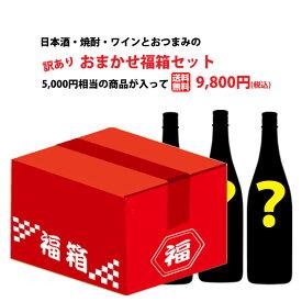 訳あり 福袋 お酒とおつまみのおまかせ福箱セット 送料無料 日本酒 焼酎 ワイン